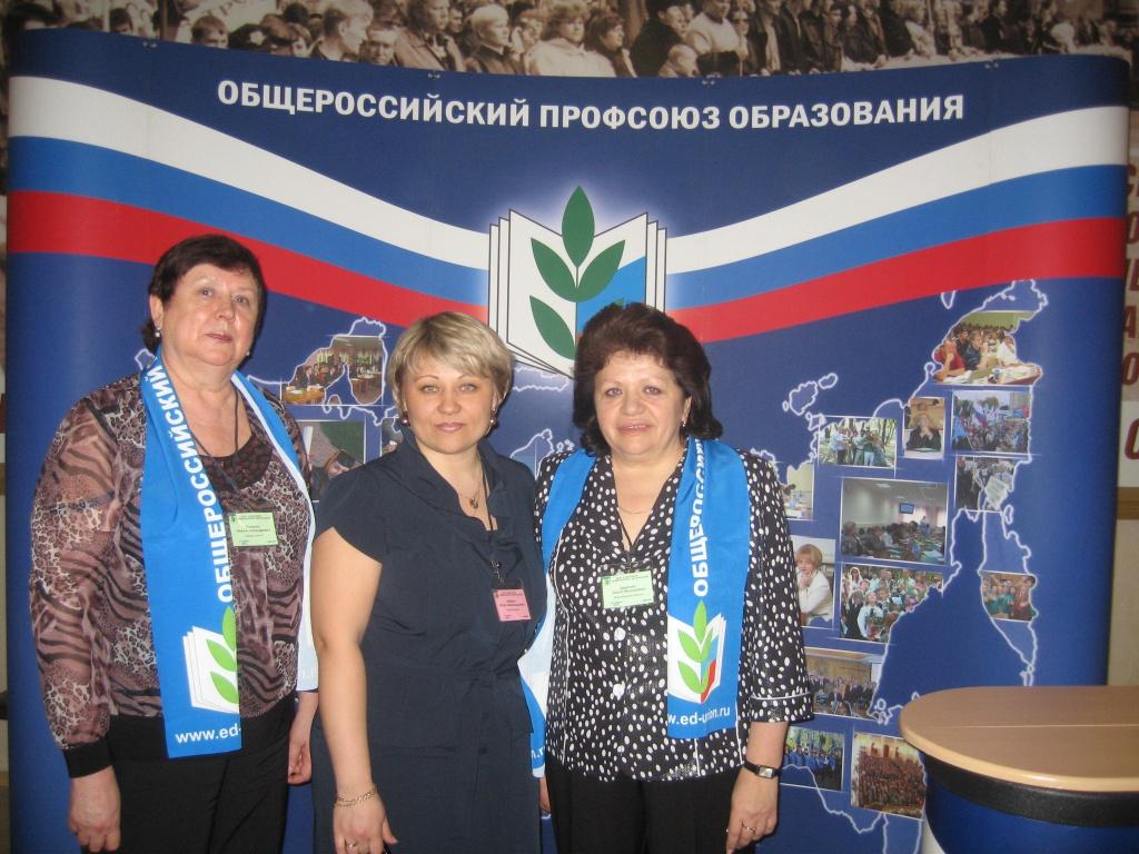Всероссийский слет председателей первичных профсоюзных организаций